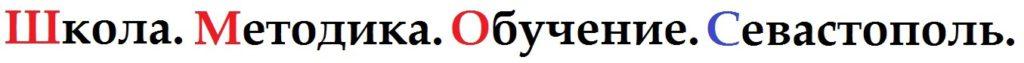 Школа. Методика. Обучение. Профилактор. Евминова. Крым. Севастополь.