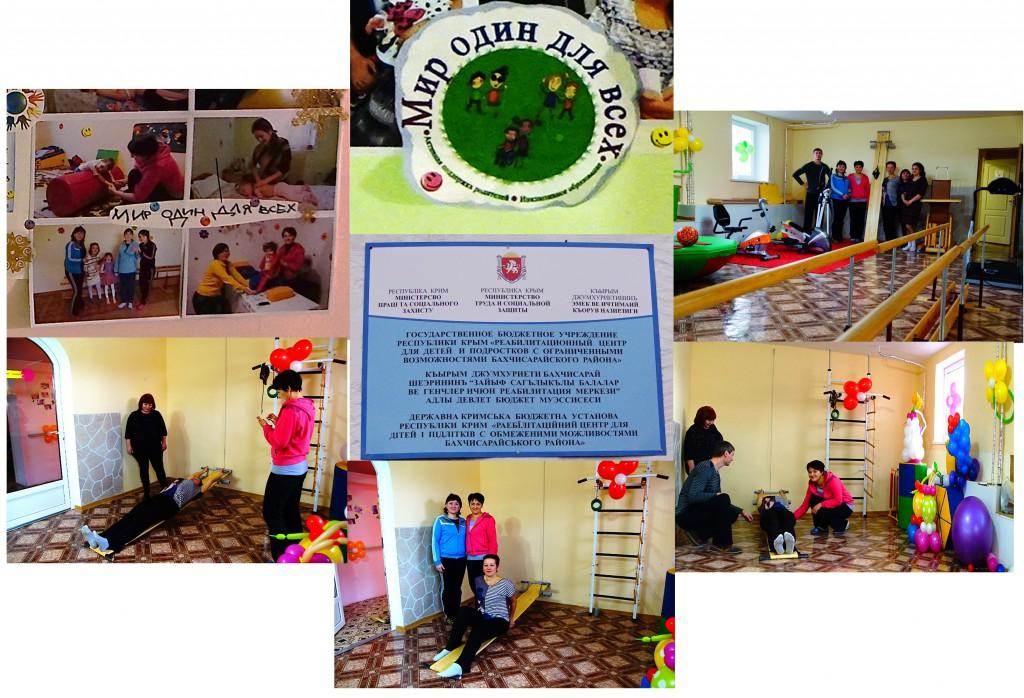 Благотворительный семинар и дальнейшее обучение по специальным программам методики Евминва на профилактроре для Г.Б.У Р.Ц республики крым, для детей с ограниченными возможностями, Бахчисарай.
