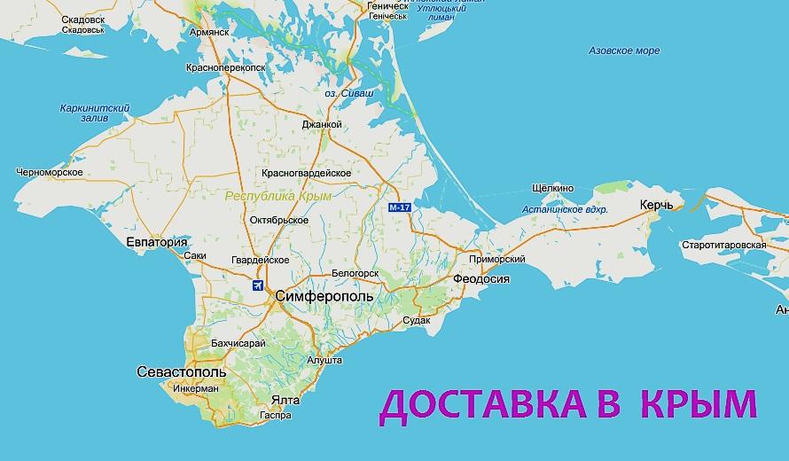 Доставка доски Евминова в Крым
