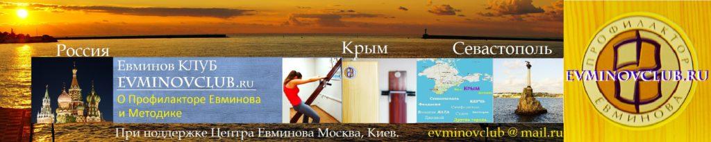 Евминов профилактор Евминов Клуб, Россия, Крым, Севастополь
