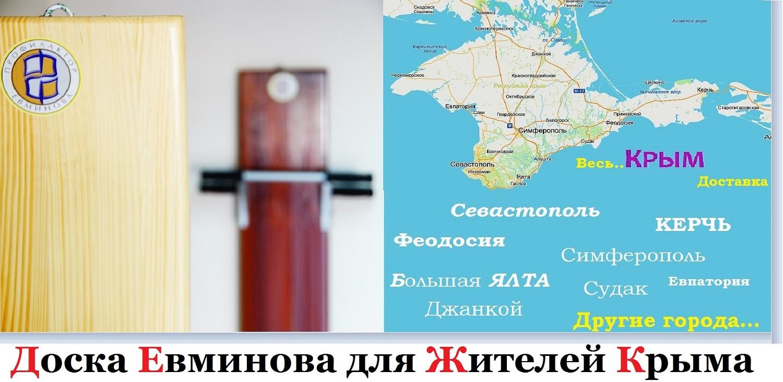Евминов-Профилактор-в Крым