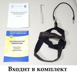 В комплекте с доской Евминова, петля Глиссона, технический паспорт, книжка с упражнениями, дюбель с крючком