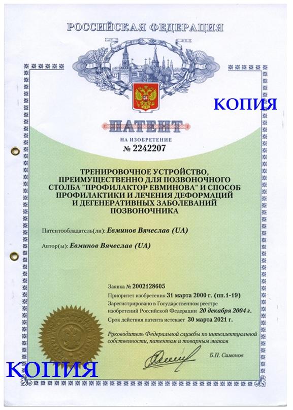Гарантия оригинального тренажера. Патент на изделие Профилактор Евминова