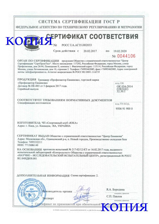 Сертификация, является ГАРАНТИЕЙ качества изделия Профилактор Евминова