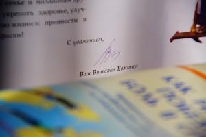 Книжка о принципиальноновом методе профилактики и лечения заболеваний позвоночника по методике Евминова. Как победить боль в спине